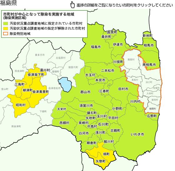 福島県の除染実施区域の進捗につ...