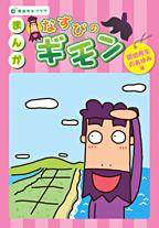 まんが なすびのギモン 「環境再生のあゆみ」編